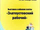 Выставка к юбилею газеты «Златоустовский рабочий»