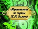 Выставка «Путешествие по сказам П. П. Бажова»