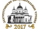 Региональная научно-практическая конференция «Златоустовские образовательные чтения»