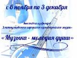 «Музыка – мелодия души»