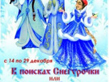 Новогоднее представление «В поисках Снегурочки или новогодний кастинг»