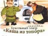 Кукольный театр «Каша из топора»