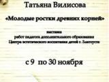 Выставка Татьяны Вилисовой «Молодые ростки древних корней»
