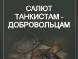 Выставка «Салют танкистам-добровольцам»