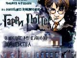 «Гарри Поттер в школе музейного волшебства»