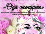 Выставка «Ода женщине»
