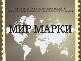 Выставка «Мир марки» продлена до 12 июня