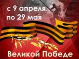 """Выставка: """"Великой Победе посвящается"""""""