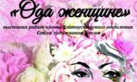 """Работа выставки """"Ода женщине"""""""