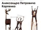 Персональная выставка скульптора А. П. Карпенко