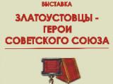 Выставка «Златоустовцы – Герои Советского Союза»