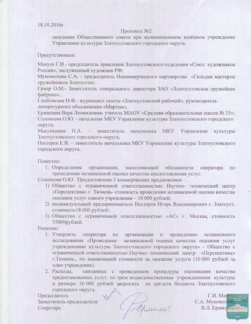 Протокол №2 от 18.10.2016г. заседания Общественного совета при МКУ Управление культуры ЗГО