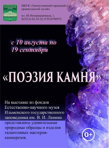Выставка «Поэзия камня».