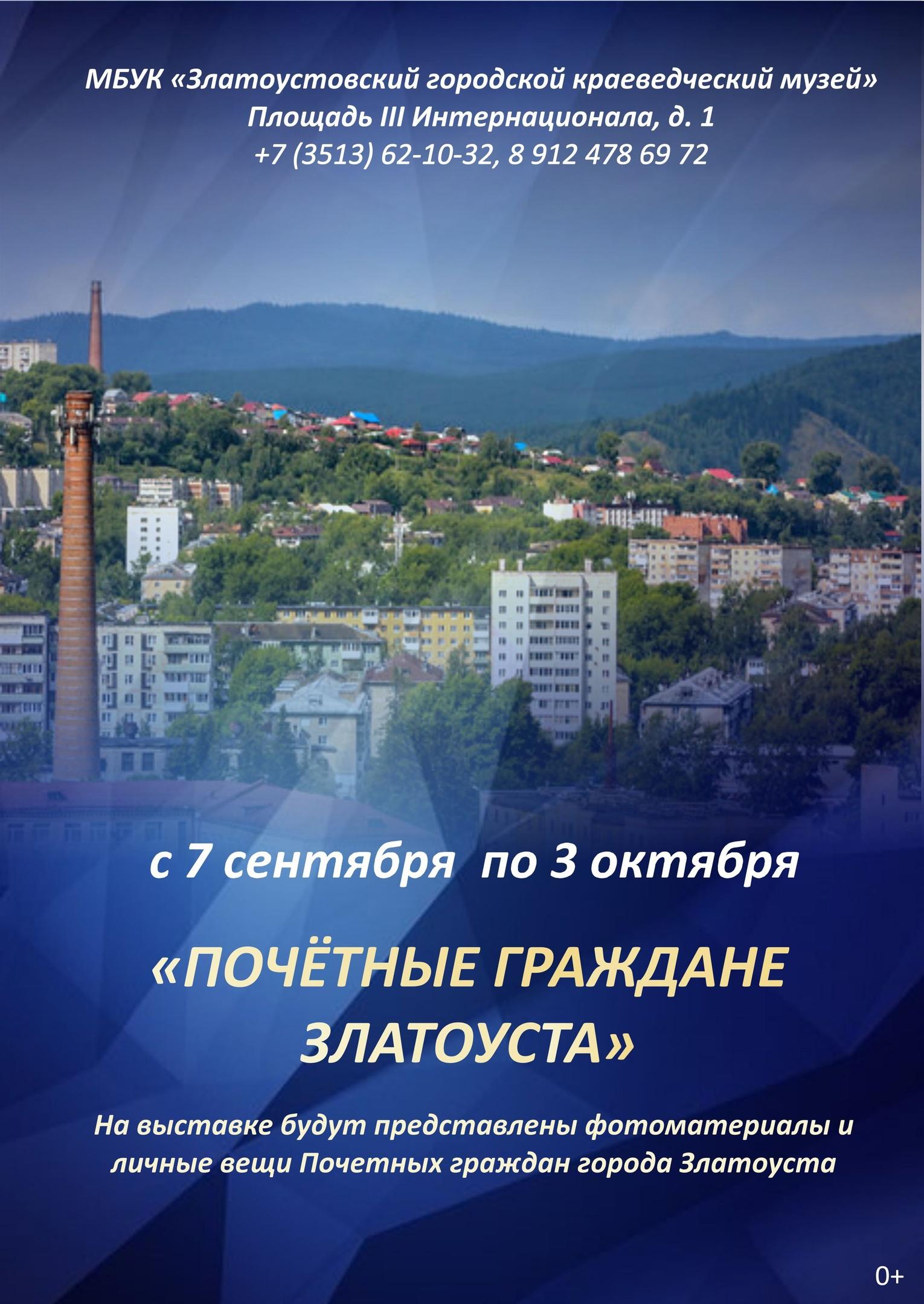"""Выставка """"Почётные граждане Златоуста"""""""