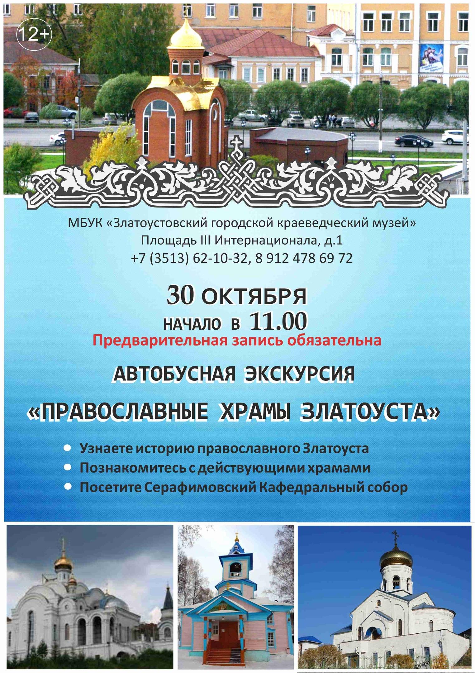 """Экскурсия """"Православные храмы Златоуста"""""""