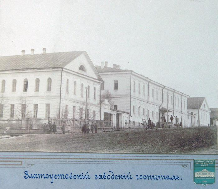 Златоустовский горнозаводской госпиталь