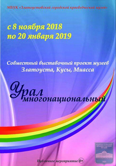 Выставка «Урал многонациональный»