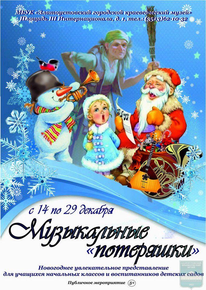 Златоустовский краеведческий музей проводит новогодние представления для жителей и гостей города.