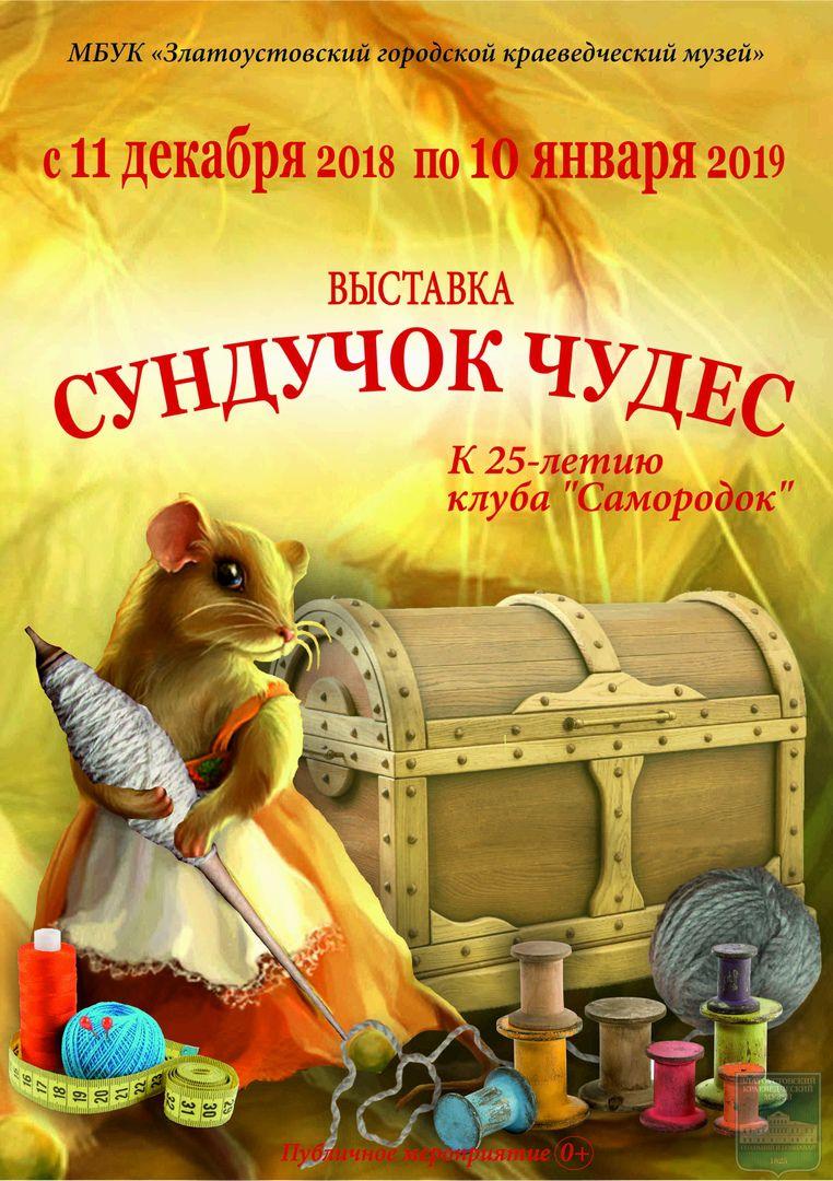 Ежегодная выставка клуба мастеров народного творчества «Самородок»
