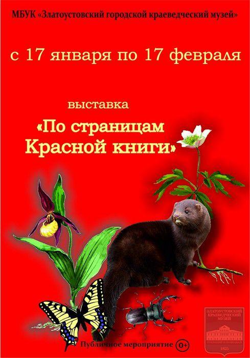 Выставка «По страницам Красной книги»