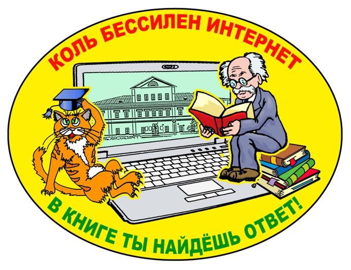 """Краеведческая викторина """"Наследие Златоуста"""""""
