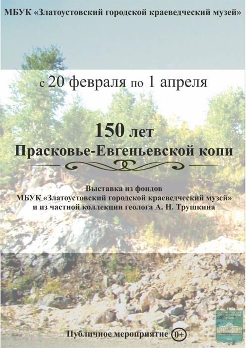 Выставка «150 лет Прасковье-Евгеньевской копи»
