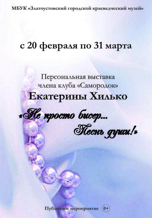 Персональная выставка Екатерины Хилько «Не просто бисер… Песнь души!»