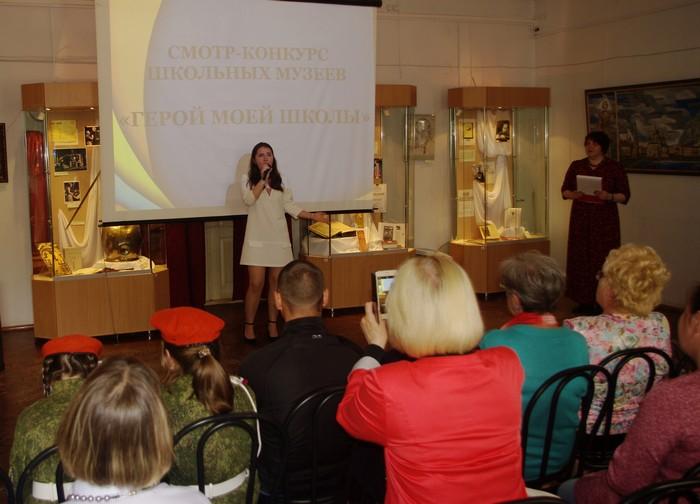 Ежегодный смотр-конкурс школьных музеев