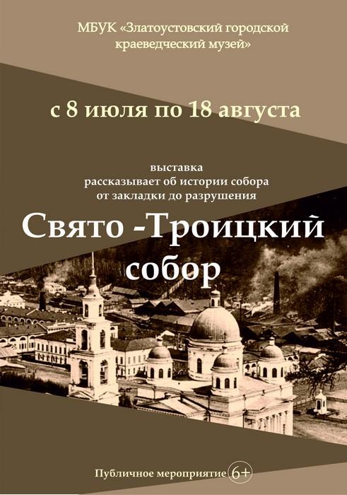 """Выставка: """"Свято-Троицкий собор"""""""