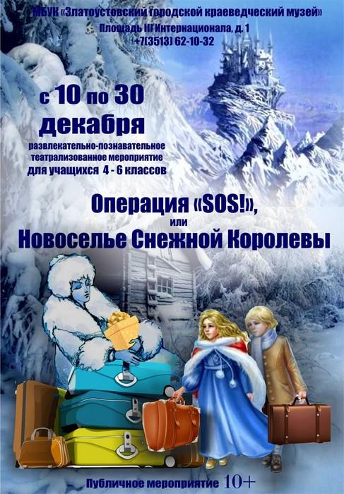 """Мероприятие: """"Операция «SOS!», или Новоселье Снежной Королевы"""""""