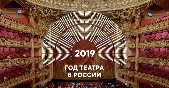 Итоги Года театра в Челябинской области