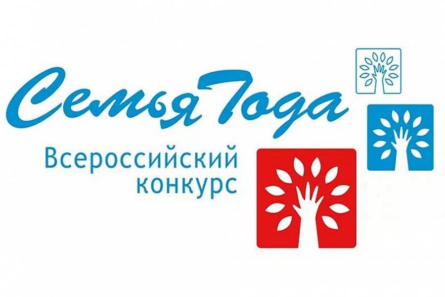 """Всероссийский конкурс: """"Семья года"""""""