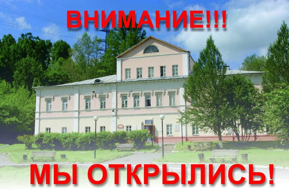 Златоустовский городской краеведческий музей вновь открыт для посетителей. Добро пожаловать!