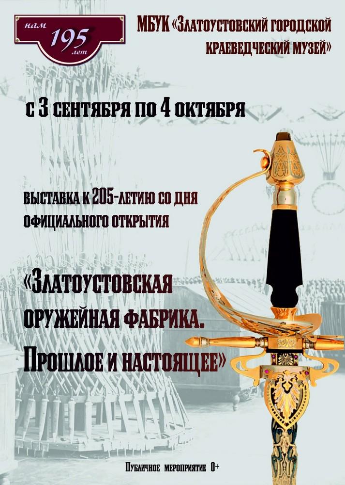"""Выставка: """"Златоустовская оружейная фабрика прошлое и настоящие"""""""