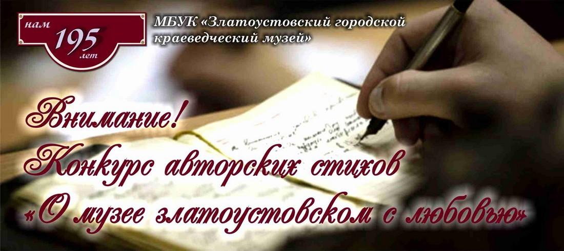 Конкурс авторских стихотворений: «О музее Златоустовском с любовью»