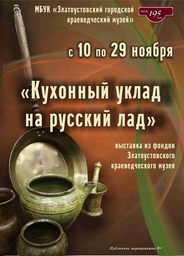 """Выставка: """"Кухонный уклад на русский лад"""""""