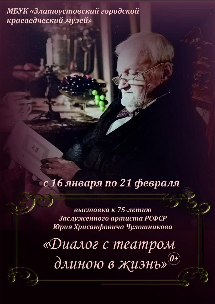 """Выставка: """"Диалог с театром длиною в жизнь"""""""