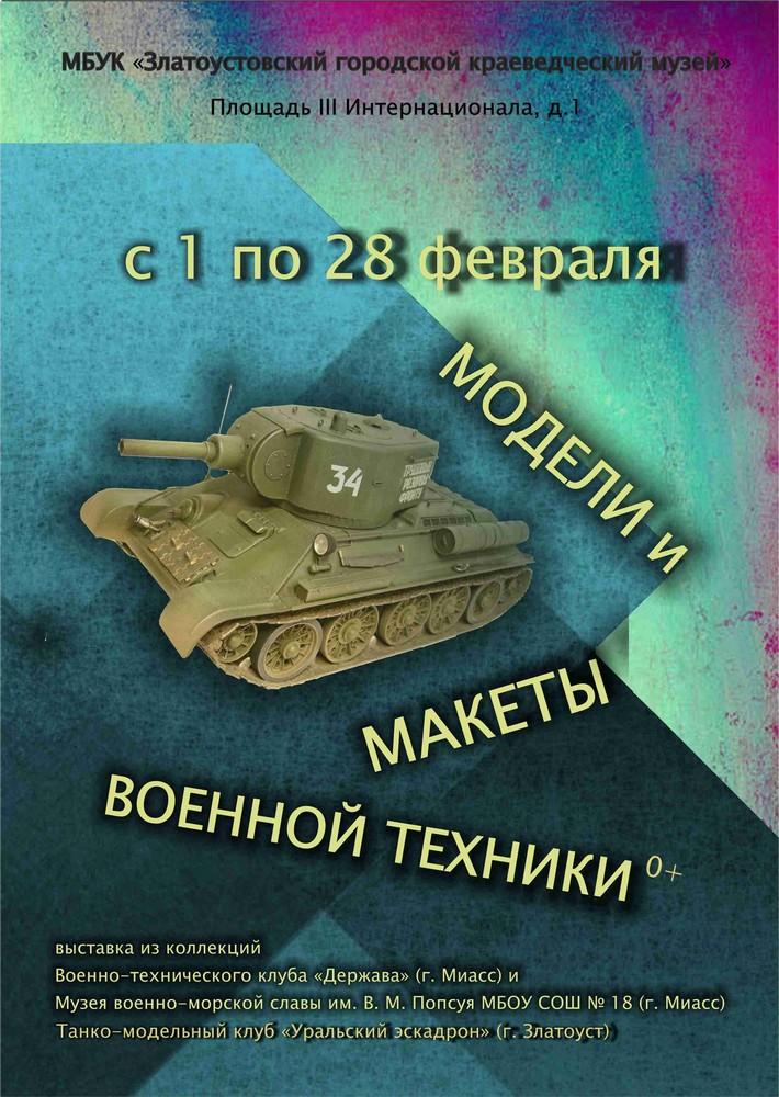 """Выставка: """"Модели и макеты военной техники"""""""