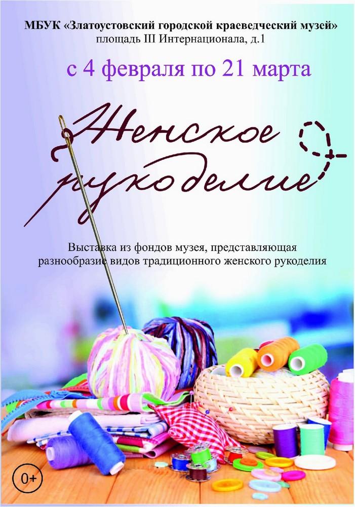 Выставка: «Женское рукоделие»