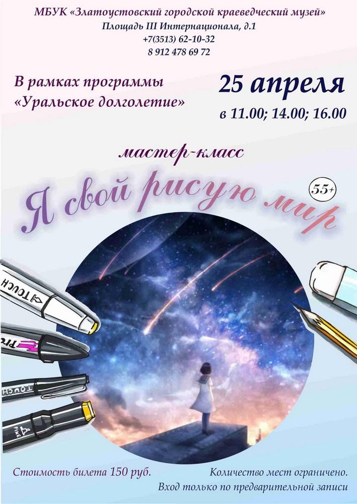 """Программа: """"Уральское долголетие"""""""