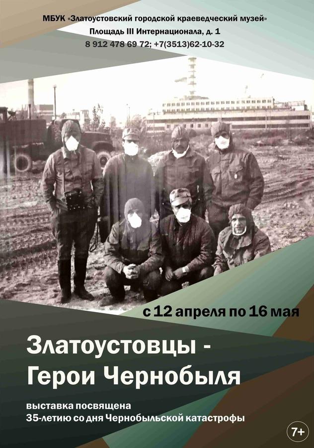 """Выставка: """"Златоустовцы - Герои Чернобыля"""""""