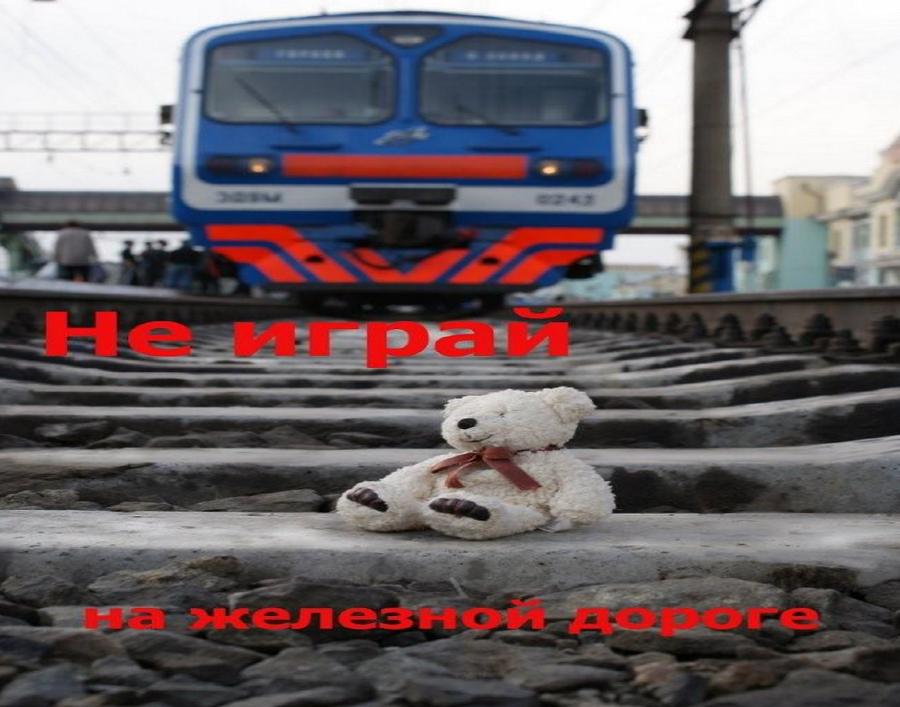 Железная дорога - не для игры