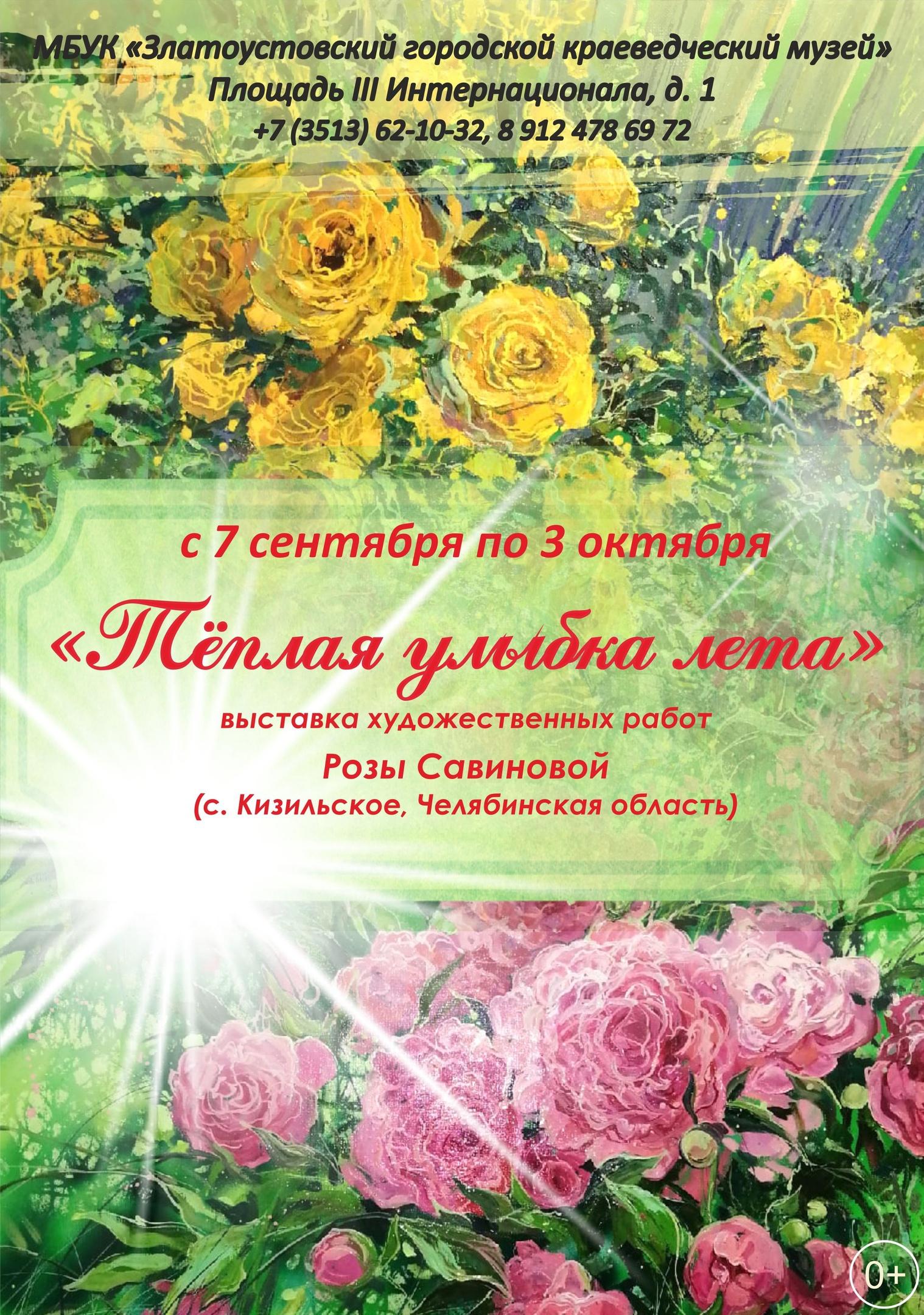 Персональная выставка Розы Савиновой «Теплая улыбка лета»