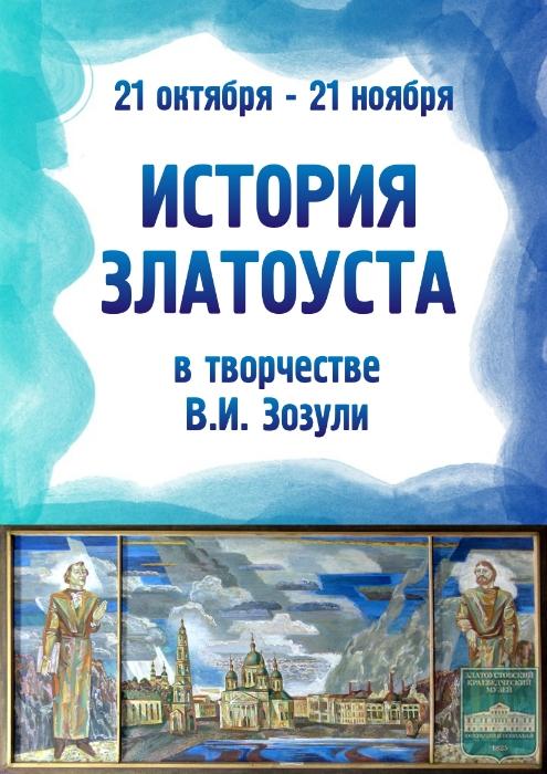 «История Златоуста в творчестве В.И. Зозули»