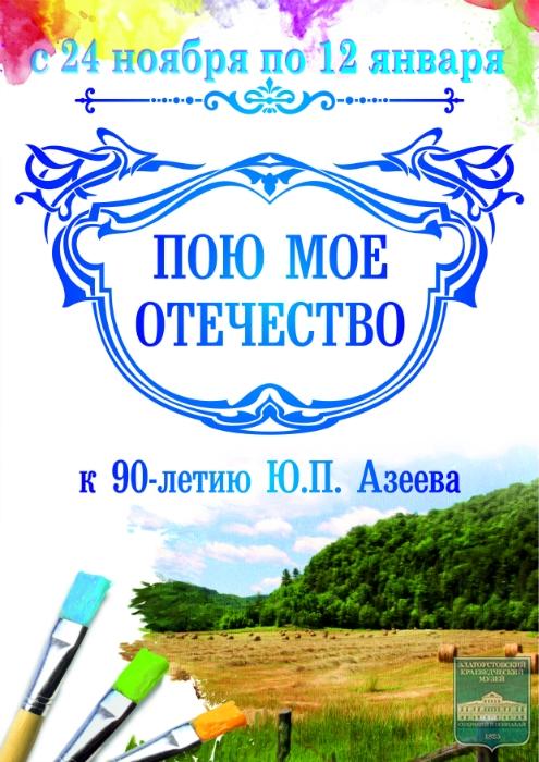 Выставка «Пою мое Отечество» к 90-летию Ю.П. Азеева