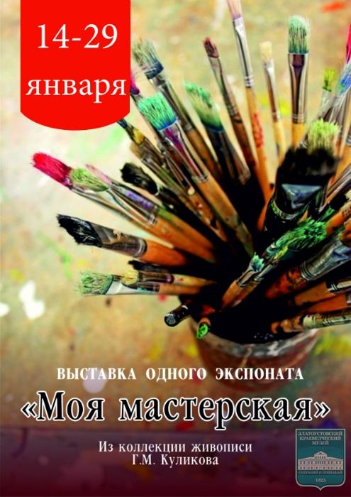 Выставка одного экспоната «Моя мастерская» из коллекции живописи Г.М. Куликовой