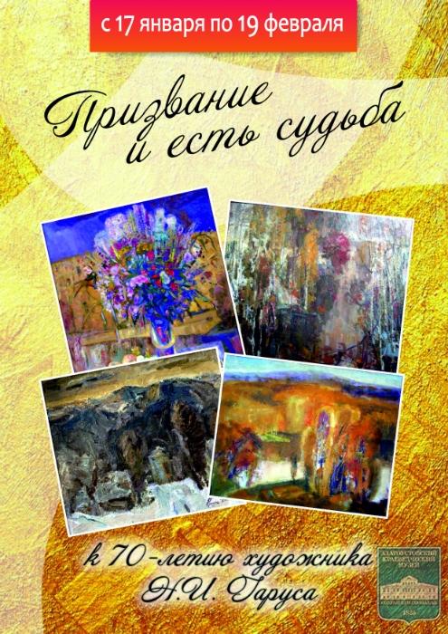 Выставка Н.И. Гаруса  «Призвание и есть судьба»