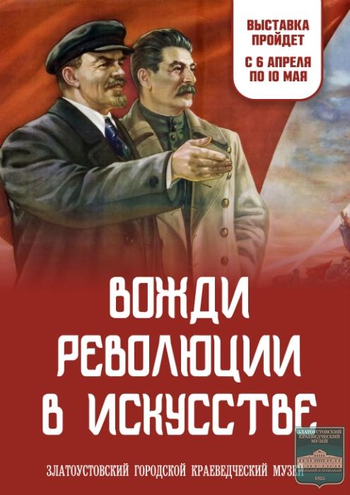 Выставка «Вожди революции в искусстве»