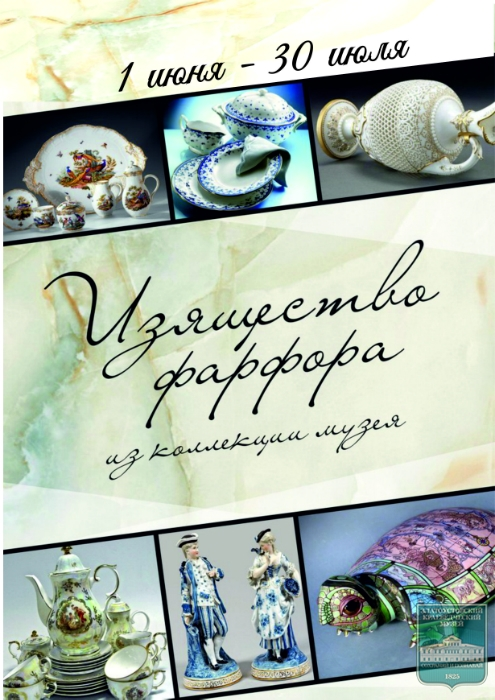 Выставка «Изящество фарфора»