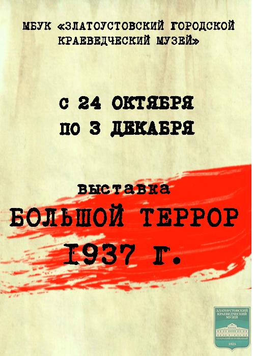 «Большой  террор 1937 года»